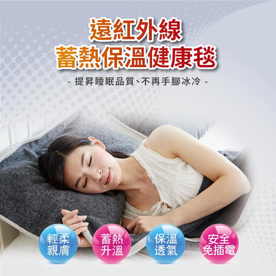 遠紅外線蓄熱保溫健康毯,提升睡眠品質、不再手腳冰冷