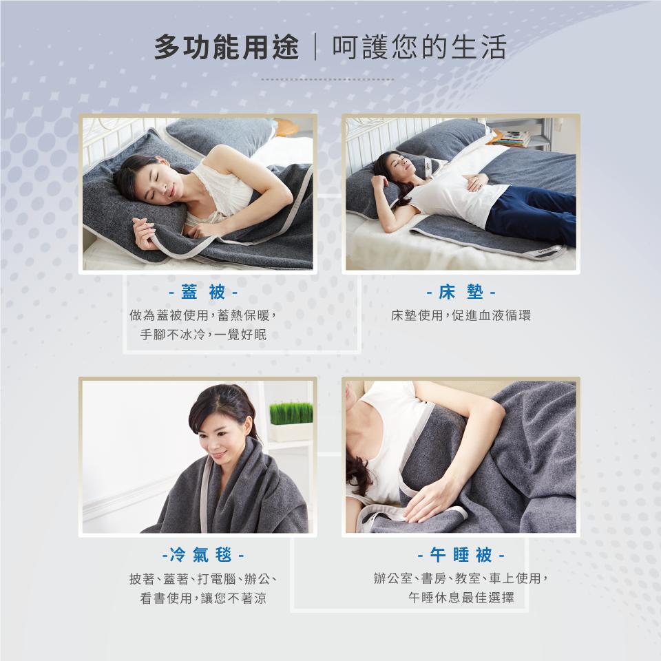 健康毯多功能用途,可當蓋被、床墊、冷氣毯、午睡被